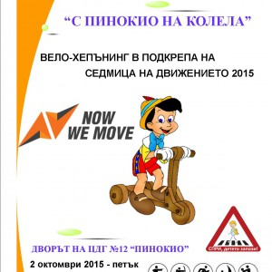 Движение`2015-Плакат